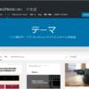 WordPress公式サイトのテーマカテゴリーページ