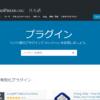 WordPress公式サイトのプラグインカテゴリーページ
