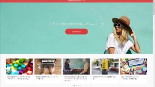 WordPressテーマ、STILE(スティーレ)公式サイト