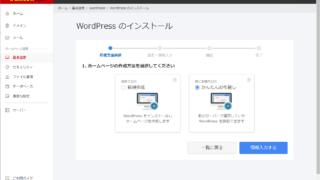 お名前ドットコムのレンタルサーバーRSプランの「WordPressのインストール|かんたんお引越し」画面1
