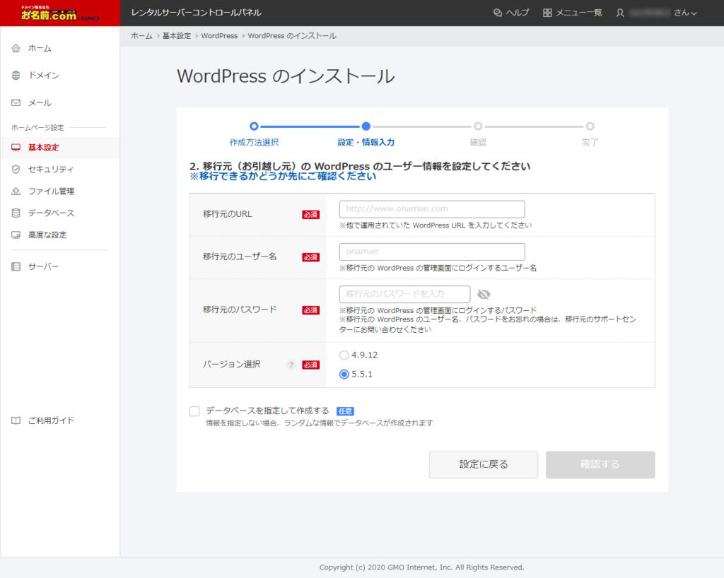 お名前ドットコムのレンタルサーバーRSプランの「WordPressのインストール|かんたんお引越し」画面3
