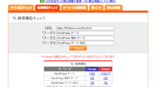 SEOチェキの検索順位チェック画面