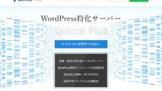 WordPress特化サーバーQuicca Plus(クイッカプラス)