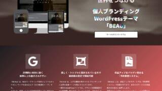 Core Web Vitals完全対応で高速表示のWordPressテーマ、BEAU