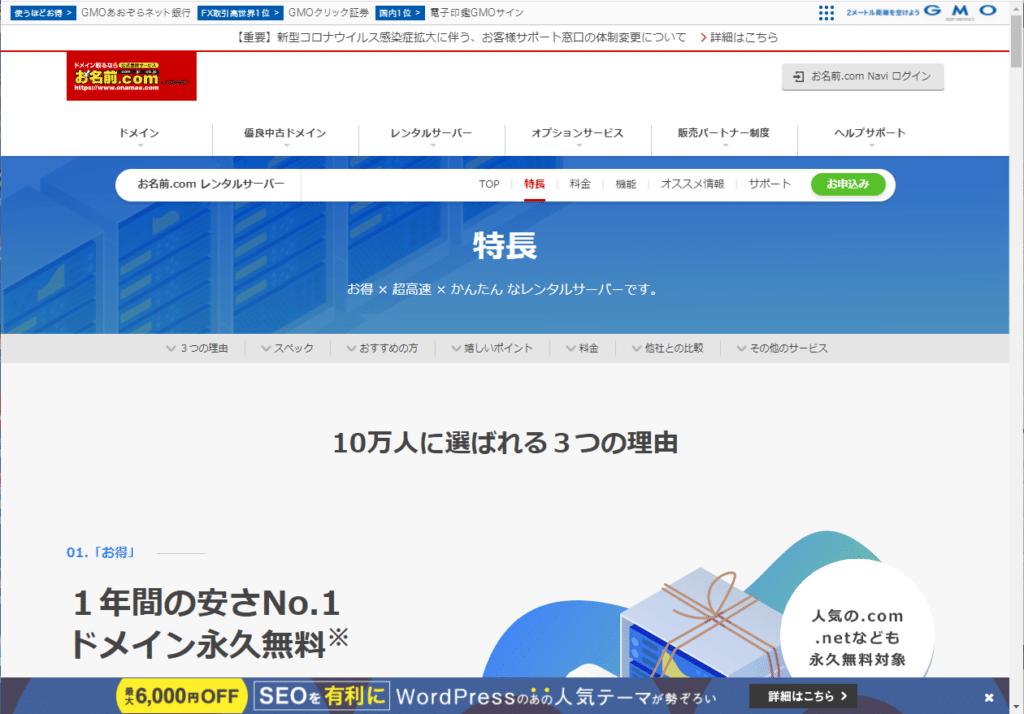 お名前ドットコムレンタルサーバー(RSプラン)公式ページ
