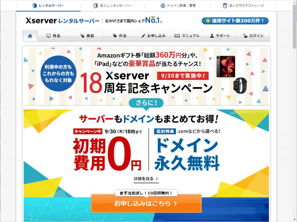 XSERVER(レンタルサーバー)の公式サービスページ
